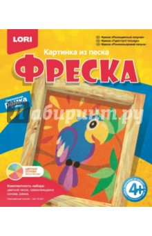 Разноцветный попугай (Кп-021)