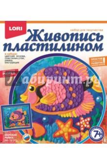 Морская рыбка (Пк-013)