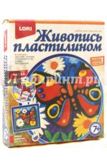 Яркая бабочка (Пк-015)