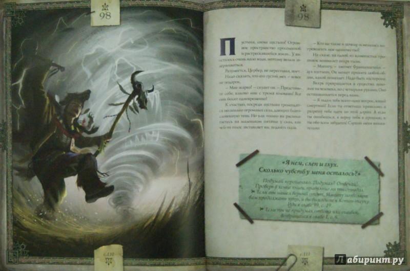 Иллюстрация 1 из 11 для Злодееведение. Чудовища таинственные и опасные - Колен, Руо | Лабиринт - книги. Источник: Лабиринт