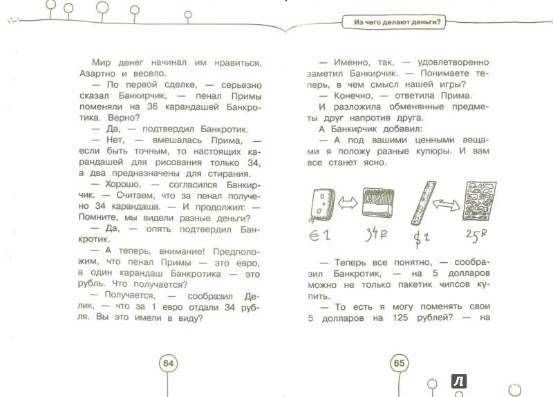 Иллюстрация 1 из 5 для Приключения в Бизнес-стране - Светлана Резник | Лабиринт - книги. Источник: Лабиринт