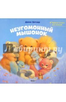 Неугомонный мышонокСказки и истории для малышей<br>Десять сонных зверушек-игрушек устроились на ночь в уютной норке…<br>Но разве уснешь когда неугомонному мышонку все время тесно?<br>Замечательная детская сказка с трогательными иллюстрациями Джона Батлера.<br>Учимся читать вместе!<br>Для чтения взрослыми детям.<br>