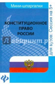 Конституционное право России. Шпаргалка от Лабиринт