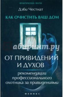 Как очистить ваш дом от привидений и духовМагия и колдовство<br>Если вас беспокоят странные шумы по ночам, и вы неуютно чувствуете себя в собственном доме, то эта книга то, что вам нужно. Ее автор Дэби Честнат - профессиональный охотник за привидениями - даст ответы на многие вопросы касательно неспокойных духов и привидений, которые могли поселиться по соседству с вами, расскажет, как очистить дом от их присутствия, а также даст полную справку о причинах, которые поспособствовали общей неблагоприятной ситуации в вашем доме. Эта книга - идеальный справочник для тех, кто хочет узнать больше о сверхъестественном и о том, как безопасно для себя и близких избавиться от нежеланных гостей.<br>