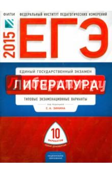ЕГЭ-2015. Литература. Типовые экзаменационный варианты. 10 вариантов от Лабиринт