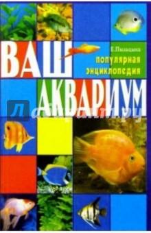 Ваш аквариум. Популярная энциклопедия