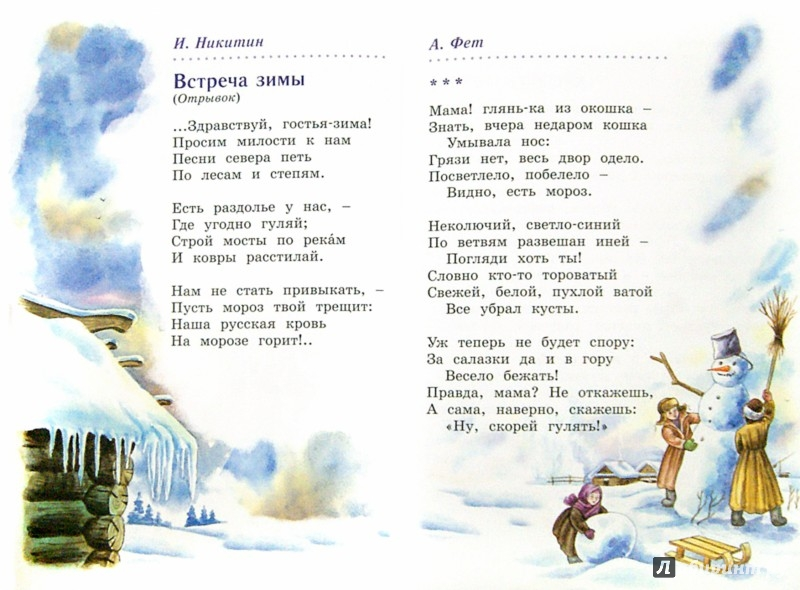 Иллюстрация 1 из 15 для Подарки для Ёлки - Пушкин, Даль, Лагздынь, Фет | Лабиринт - книги. Источник: Лабиринт