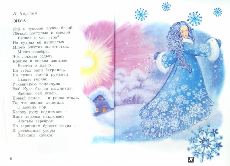Иллюстрация 1 из 20 для Что случится в Новый год? - Барто, Лагздынь, Черный, Чарская, Круглов | Лабиринт - книги. Источник: Лабиринт