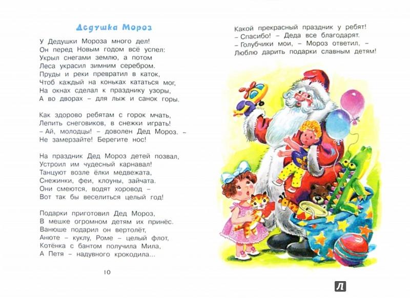 Иллюстрация 1 из 33 для Лучший праздник - Новый год! - Марина Дружинина | Лабиринт - книги. Источник: Лабиринт