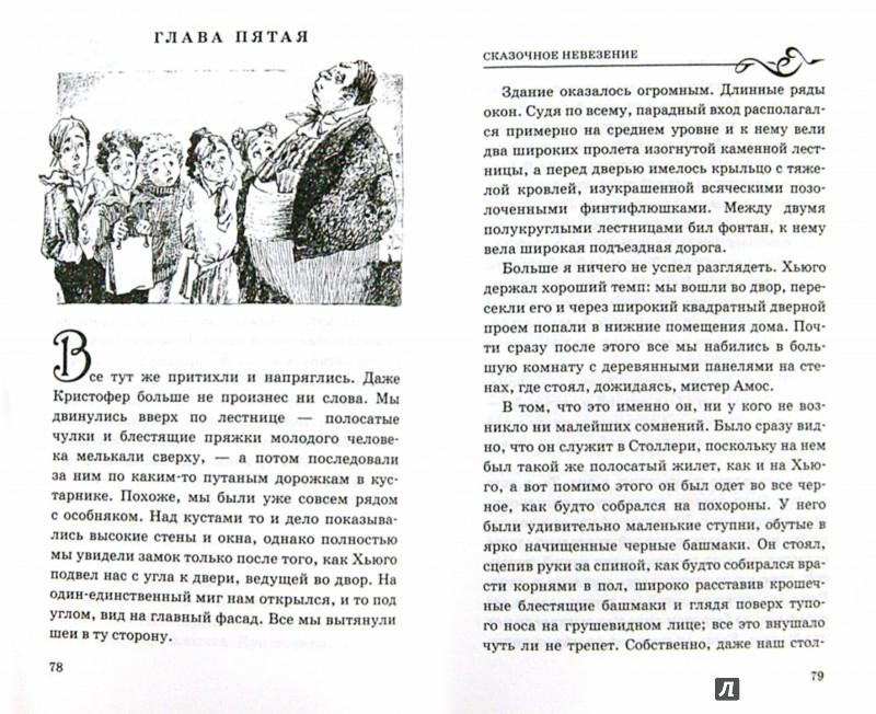 Иллюстрация 1 из 45 для Миры Крестоманси. Книга 6. Сказочное невезение - Диана Джонс | Лабиринт - книги. Источник: Лабиринт