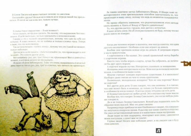 Иллюстрация 1 из 29 для Меня называют Капуцином - Даниил Хармс   Лабиринт - книги. Источник: Лабиринт