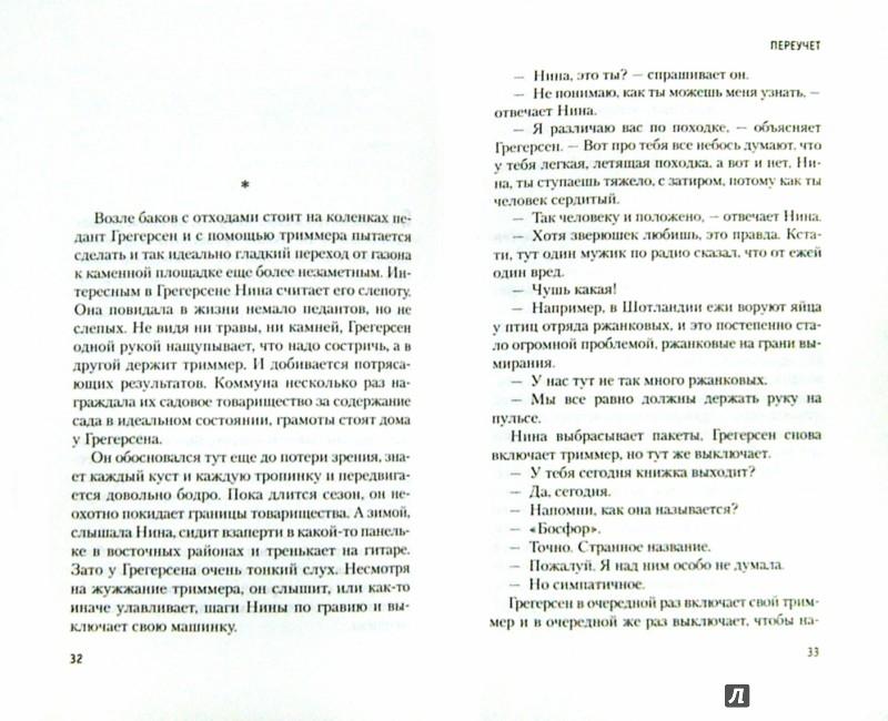 Иллюстрация 1 из 5 для Переучет - Эрленд Лу | Лабиринт - книги. Источник: Лабиринт