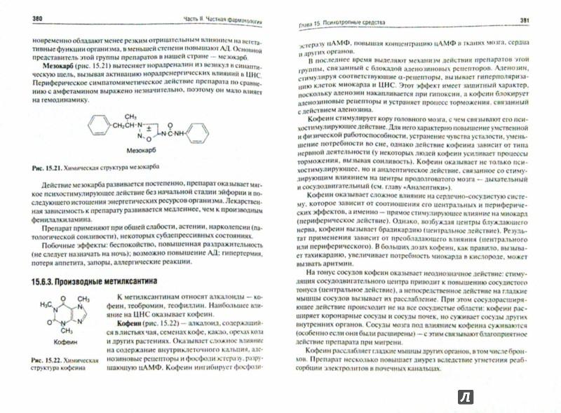 Иллюстрация 1 из 11 для Фармакология. Учебник для ВУЗов - Аляутдин, Бондарчук, Давыдова | Лабиринт - книги. Источник: Лабиринт