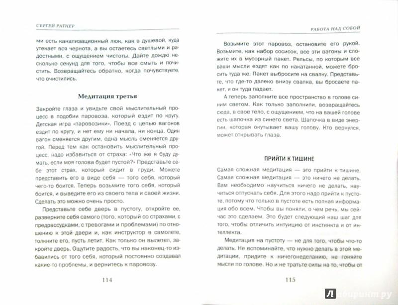 Иллюстрация 1 из 7 для Секреты Биоэнергетики - Сергей Ратнер | Лабиринт - книги. Источник: Лабиринт