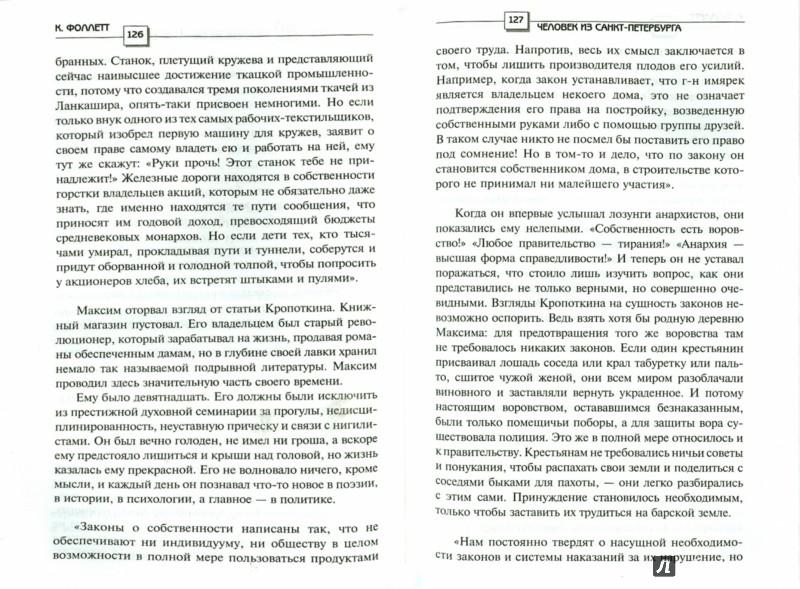 Иллюстрация 1 из 19 для Человек из Санкт-Петербурга - Кен Фоллетт | Лабиринт - книги. Источник: Лабиринт