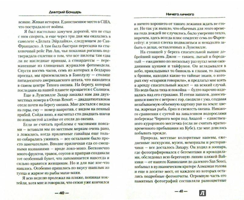 Иллюстрация 1 из 6 для Ничего личного - Дмитрий Бондарь   Лабиринт - книги. Источник: Лабиринт