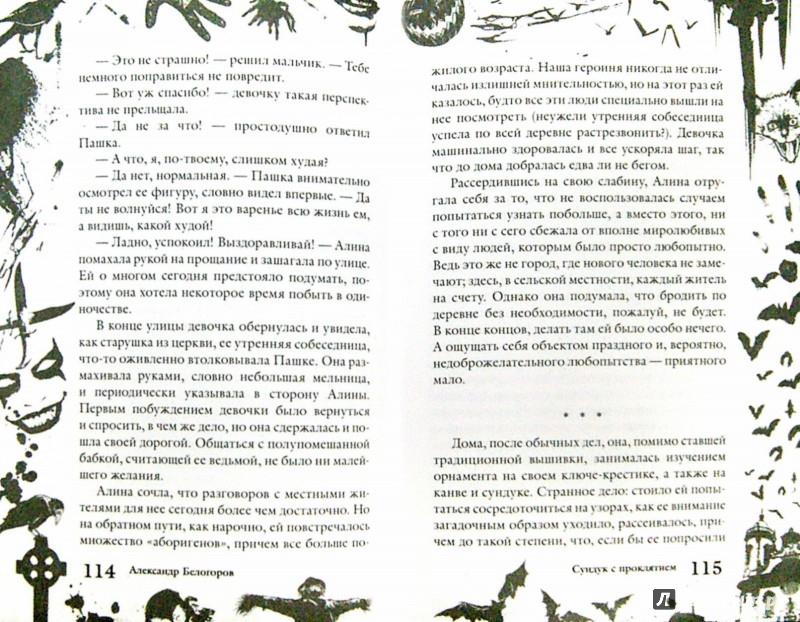Иллюстрация 1 из 11 для Большая книга ужасов. 59 - Александр Белогоров | Лабиринт - книги. Источник: Лабиринт
