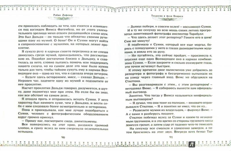 Иллюстрация 1 из 41 для Теодосия и жезл Осириса - Робин Лафевр | Лабиринт - книги. Источник: Лабиринт