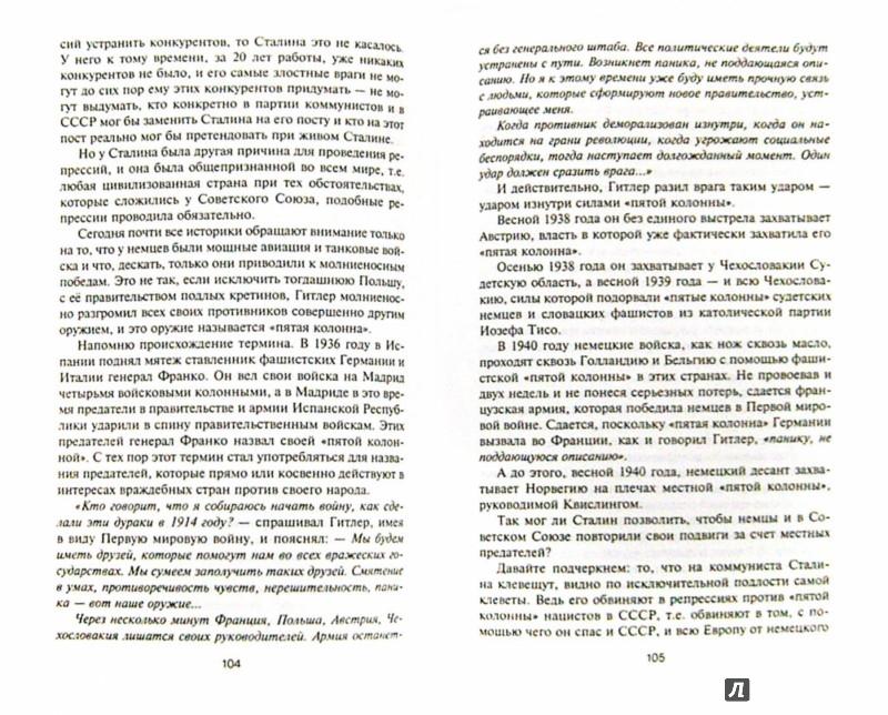 Иллюстрация 1 из 6 для Победила бы нынешняя Россия в Великой Отечественной? Уроки войны - Юрий Мухин | Лабиринт - книги. Источник: Лабиринт
