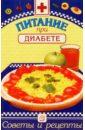 Питание при диабете: Сборник