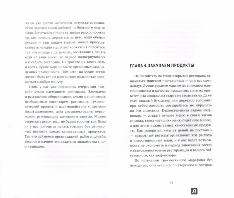 Иллюстрация 1 из 6 для Кухня успешного шефа - Андрей Махов | Лабиринт - книги. Источник: Лабиринт