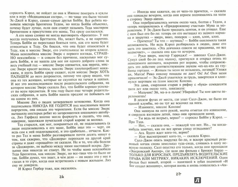 Иллюстрация 1 из 28 для Сердца в Атлантиде - Стивен Кинг | Лабиринт - книги. Источник: Лабиринт