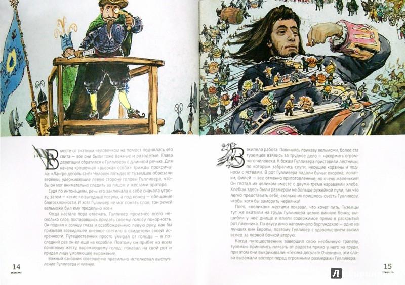 Иллюстрация 1 из 15 для Путешествие Гулливера - Джонатан Свифт | Лабиринт - книги. Источник: Лабиринт