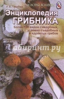 Энциклопедия грибника