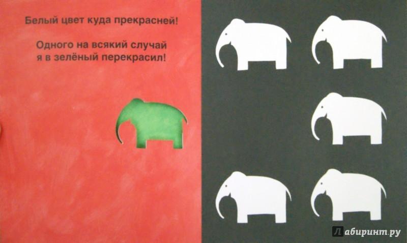 Иллюстрация 1 из 43 для Разноцветные слоны - Питто, Жерве | Лабиринт - книги. Источник: Лабиринт