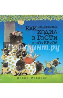 Как медвежонок ходил в гости с ночёвкойСказки зарубежных писателей<br>Друзья ночуют в гостях у Кролика, но в норе тесно-претесно. Как же медвежонку заснуть?<br>Для дошкольного возраста.<br>