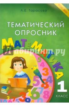 Тематический опросник по математике. 1 класс. ФГОС
