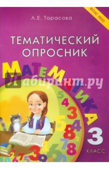 Тематический опросник по математике. 3 класс. ФГОСМатематика. 3 класс<br>Данное пособие содержит разнообразные задания, помогающие усвоить состав числа, а также решение задач на эту тему. Пособие помогает выполнить требования нового ФГОСа. Пособие может быть использовано для дополнительной работы как на уроке так и для самостоятельной работы дома или во время каникул.<br>