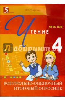 Контрольно-оценочный итоговый опросник по чтению. 4 класс. ФГОС НОО