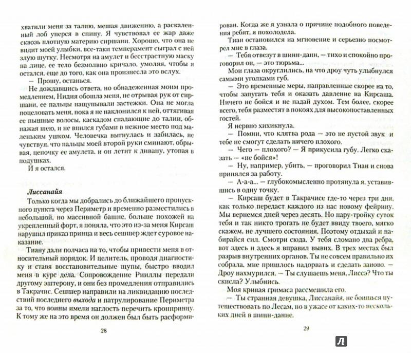 Иллюстрация 1 из 6 для Темные сестры 2. Ловушка для чужестранки - Лана Рисова | Лабиринт - книги. Источник: Лабиринт