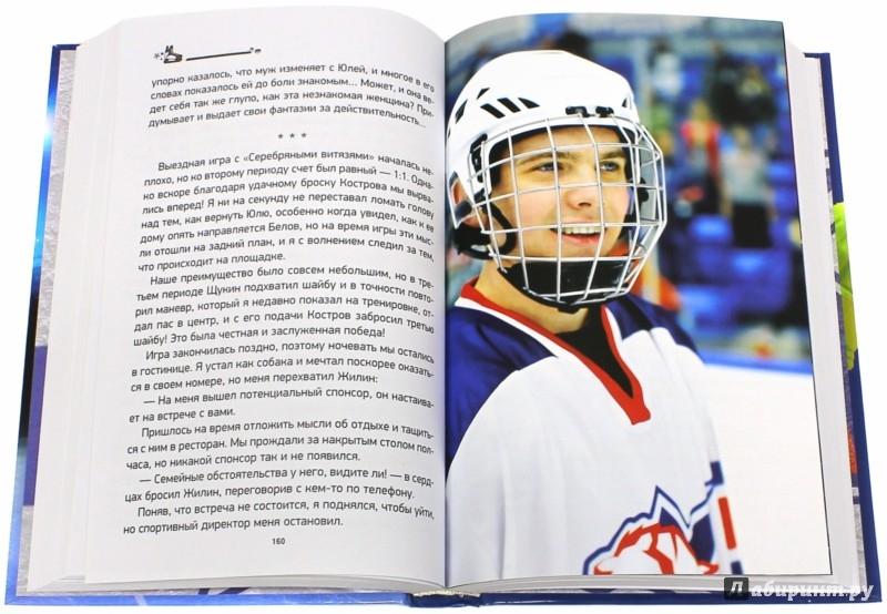 Иллюстрация 1 из 6 для Шанс на победу - Анна Антонова | Лабиринт - книги. Источник: Лабиринт
