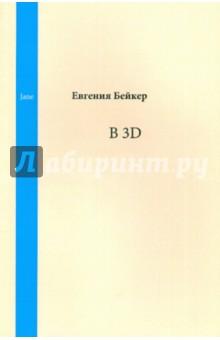 В 3DСовременная отечественная проза<br>Книга Евгении Бейкер в 3D.<br>