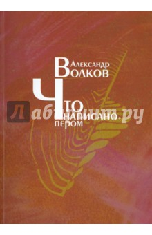 Что написано перомЭссе, письма, очерки<br>Сборник очерковых материалов о людях советской эпохи, публиковавшихся в периодической печати в разные годы.<br>