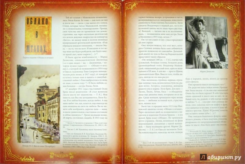 Иллюстрация 1 из 9 для Тайны великих - Тадеуш Климович   Лабиринт - книги. Источник: Лабиринт