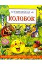 Колобок/Умная сказка