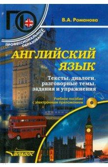 Английский язык. Тексты, диалоги, разговорные темы, задания и упражнения. Учебное пособие +CD