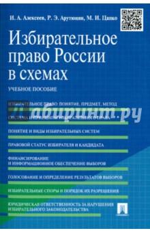 Избирательное право России в схемах. Учебное пособие