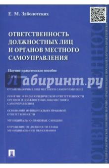 Ответственность должностных лиц и органов местного самоуправления