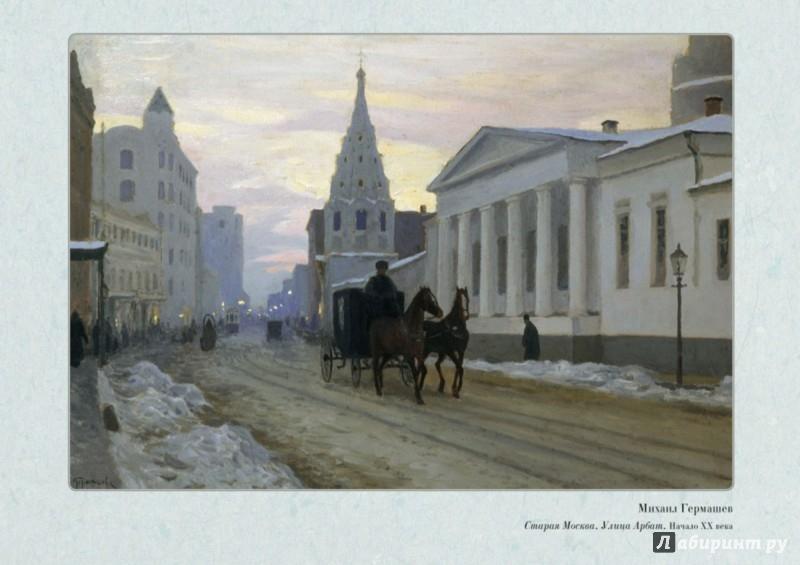 Иллюстрация 1 из 11 для Великие мастера. Михаил Гермашев   Лабиринт - книги. Источник: Лабиринт
