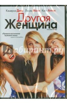 Другая женщина (DVD)