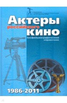 Актеры российского кино 1986 - 2011. Биофильмографический справочник