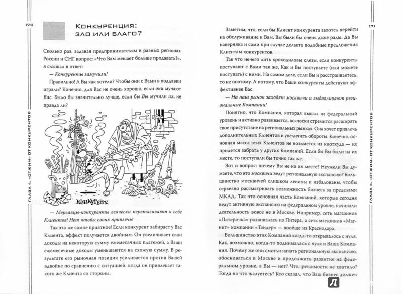 Иллюстрация 1 из 4 для Большие контракты - Константин Бакшт | Лабиринт - книги. Источник: Лабиринт