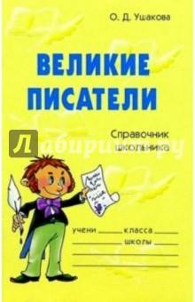 Великие писатели: Справочник школьника