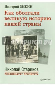Дмитрий Зыкин.