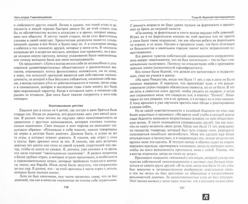 tema-seksualnogo-povedeniya-v-romane