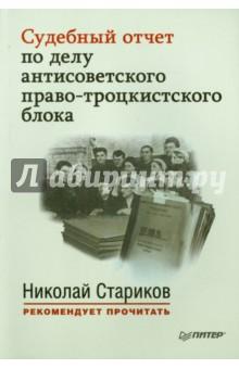 Судебный отчет по делу антисоветского право-троцкистского блокаИстория СССР<br>Сталинские процессы - одна из главных исторических тайн. <br>Судебный отчет, который вы держите в руках, был издан в СССР в 1938 году. Сегодня это библиографическая редкость - большинство книг было уничтожено при Хрущеве. Речь идет о процессе Антисоветского право-троцкистского блока, который состоялся в марте 1938 года в Москве. Как получилось, что большое количество руководителей партии было обвинено в тягчайших преступлениях? Что стояло за этими процессами и были ли обвиняемые действительно виноваты? Могло ли быть так, что все они были абсолютно невиновны? Вопросов очень много. И главный из них звучит так: почему основные обвиняемые, несгибаемые большевики, революционеры с громадным стажем, открыто признались во всем или почти во всем? О своей невиновности не заявил ни один! А ведь эти процессы проходили не при закрытых дверях. Открытый зал, сидящие в нем журналисты, обвиняемые находятся совсем рядом с ними. Все открыто, все публично. <br>Автор абсолютно убежден, что мы только тогда сможем понять произошедшее в конце 30-х годов, когда внимательно изучим документы той эпохи. И стенограммы процессов, которые позже назовут сталинскими процессами, - один из таких важнейших источников. Эти стенограммы были открыто опубликованы в СССР. Тираж - 100000 экземпляров. Это к вопросу о том, как кровавый режим прятал свои преступления. Все было более чем открыто. И, что не менее важно, в то время никто не сомневался в вине подсудимых. Точно так же, как во времена Перестройки все, напротив, стали убеждены в их полной невиновности. <br>Читайте. Изучайте. Сопоставляйте…<br>